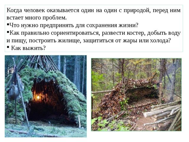 Когда человек оказывается один на один с природой, перед ним встает много проблем.