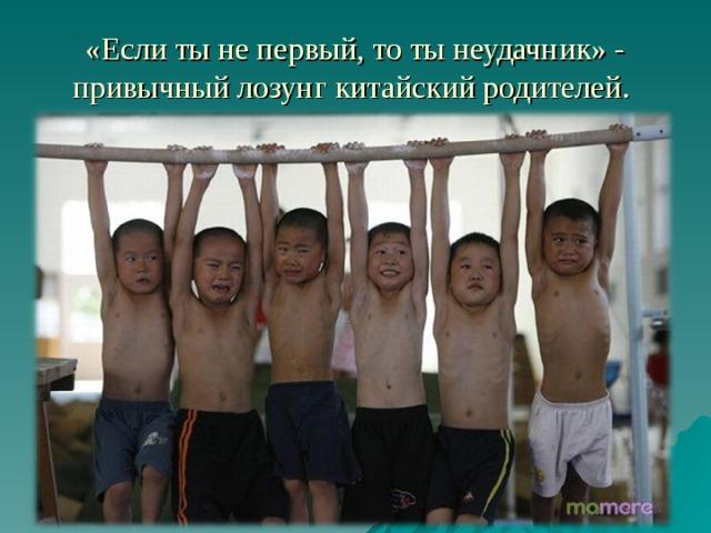 «Если ты не первый, то ты неудачник» - привычный лозунг китайский родителей.
