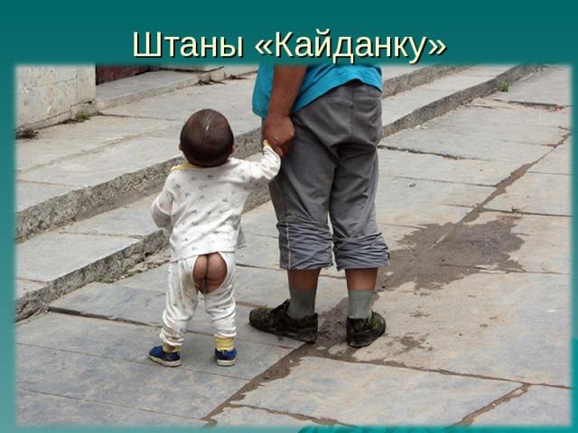 Штаны «Кайданку»