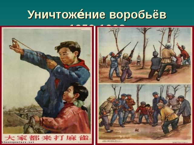 Уничтоже́ние воробьёв 1958-1962
