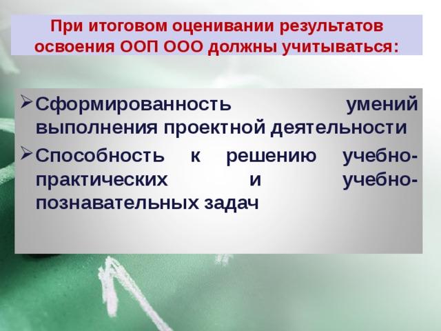 При итоговом оценивании результатов освоения ООП ООО должны учитываться: