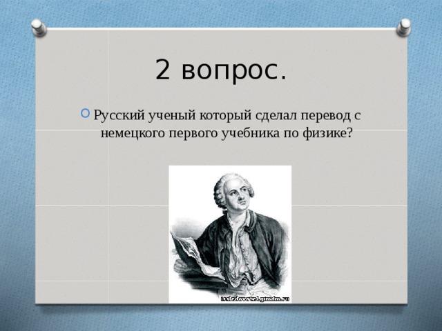 2 вопрос.