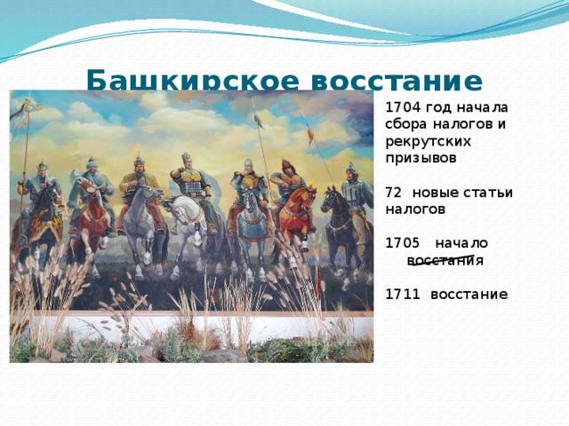 Башкирское восстание   1704 год начала сбора налогов и рекрутских призывов 72 новые статьи налогов  начало восстания 1711 восстание