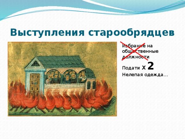 Выступления старообрядцев   Избрание на общественные должности Подати x  2 Нелепая одежда…