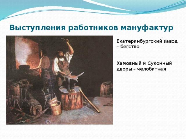 Выступления работников мануфактур   Екатеринбургский завод – бегство Хамовный и Суконный дворы – челобитная