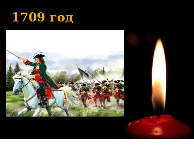 1709 год