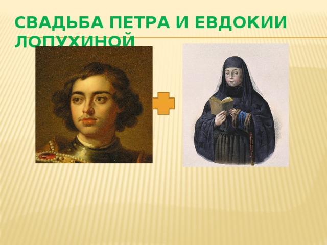 Свадьба Петра и Евдокии Лопухиной
