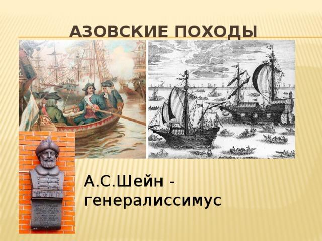 Азовские походы А.С.Шейн - генералиссимус