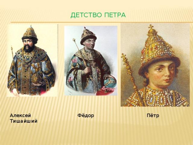 Детство Петра   Алексей Тишайший Фёдор Пётр