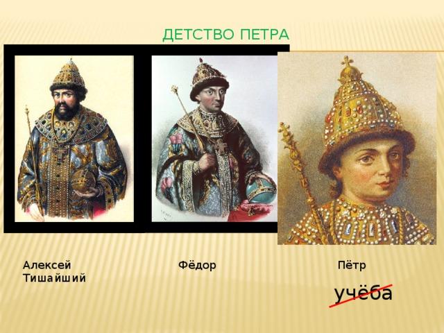 Детство Петра   Алексей Тишайший Фёдор Пётр учёба