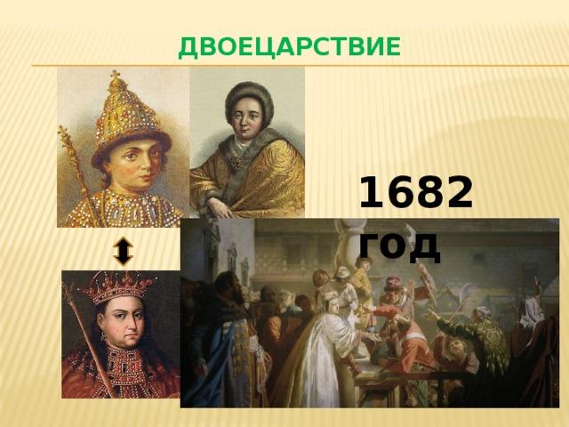 Двоецарствие   1682 год