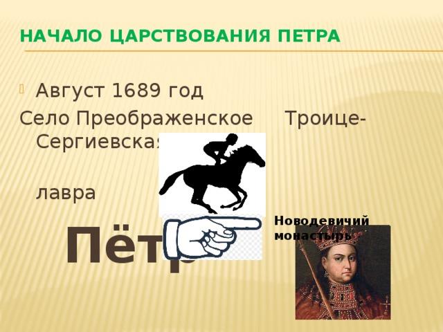 Начало царствования Петра   Август 1689 год Село Преображенское Троице-Сергиевская  лавра  Пётр Новодевичий монастырь