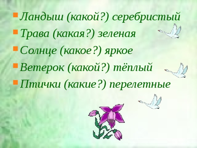 Ландыш (какой?) серебристый Трава (какая?) зеленая Солнце (какое?) яркое Ветерок (какой?) тёплый Птички (какие?) перелетные