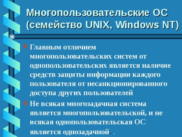 Многопользовательские ОС (семейство UNIX, Windows NT )