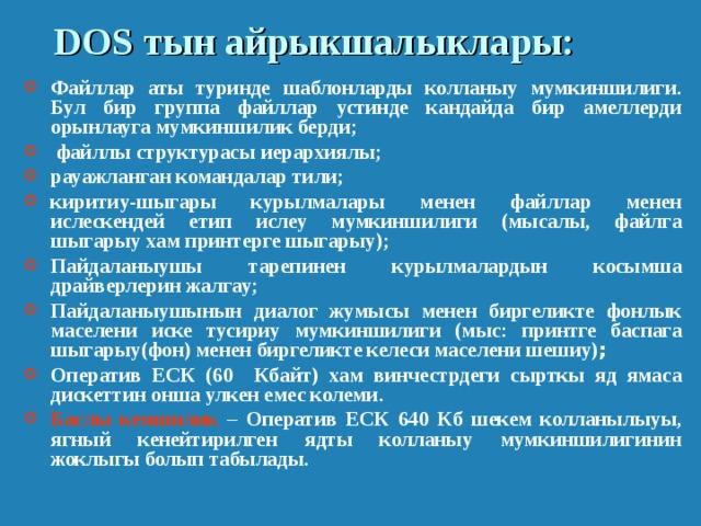 DOS тын айрыкшалыклары: