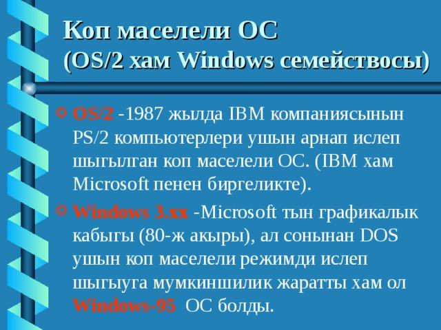 Коп маселели ОС   (OS/2 хам Windows семействосы )