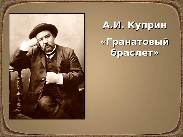А.И. Куприн «Гранатовый браслет»