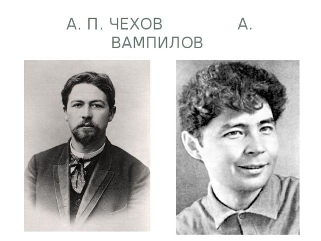 А. П. Чехов А.  Вампилов