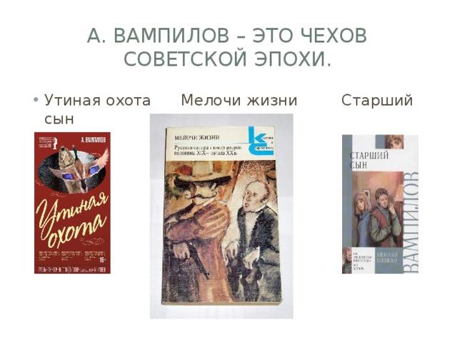 А. Вампилов – это Чехов советской эпохи.