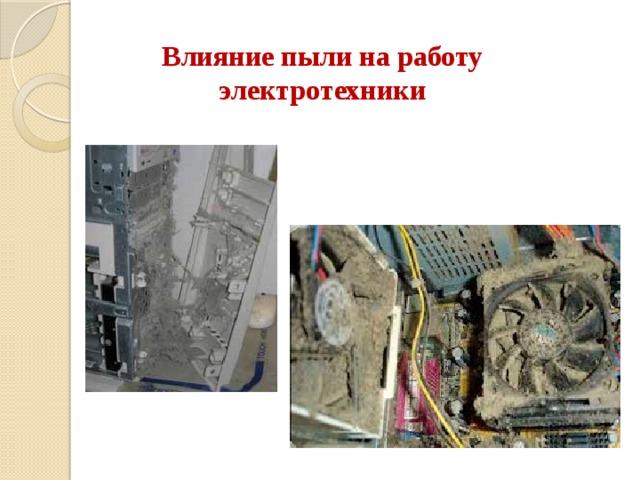 Влияние пыли на работу электротехники