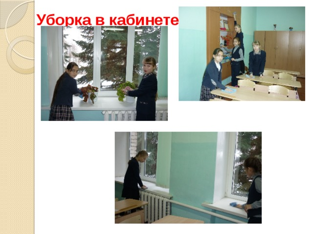 Уборка в кабинете