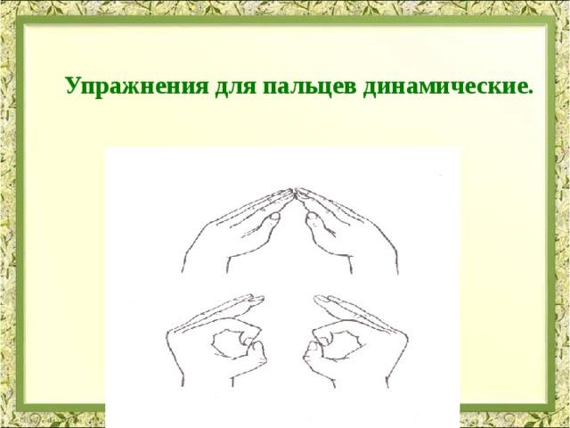 Упражнения для пальцев динамические.