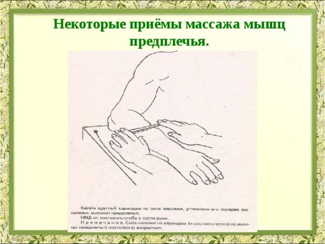 Некоторые приёмы массажа мышц предплечья.