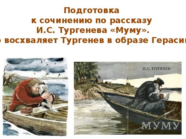 Подготовка к сочинению по рассказу И.С. Тургенева «Муму». Что восхваляет Тургенев в образе Герасима?