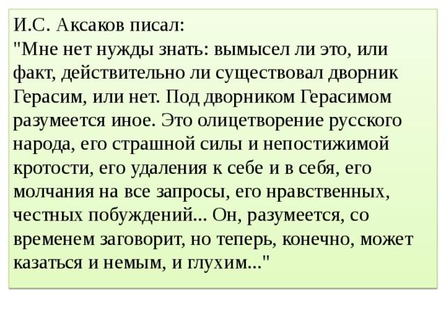И.С. Аксаков писал: