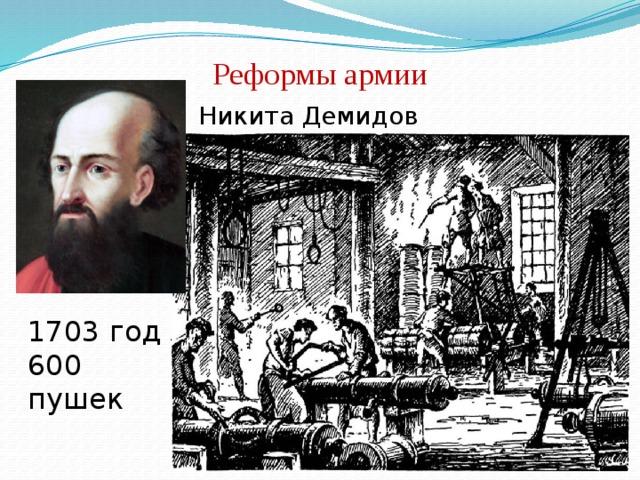 Реформы армии Никита Демидов 1703 год 600 пушек