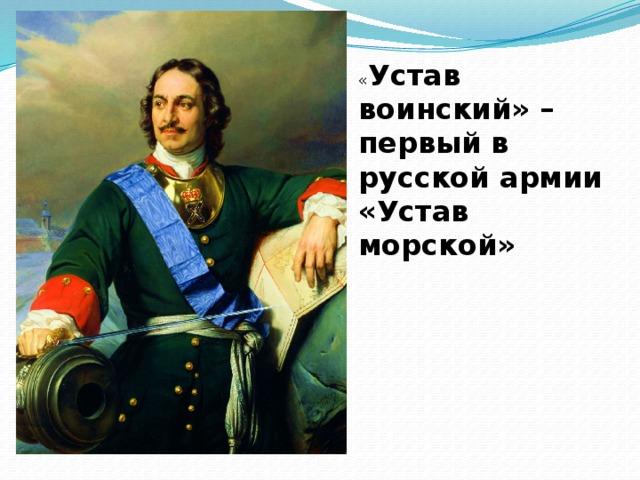 « Устав воинский» – первый в русской армии «Устав морской»
