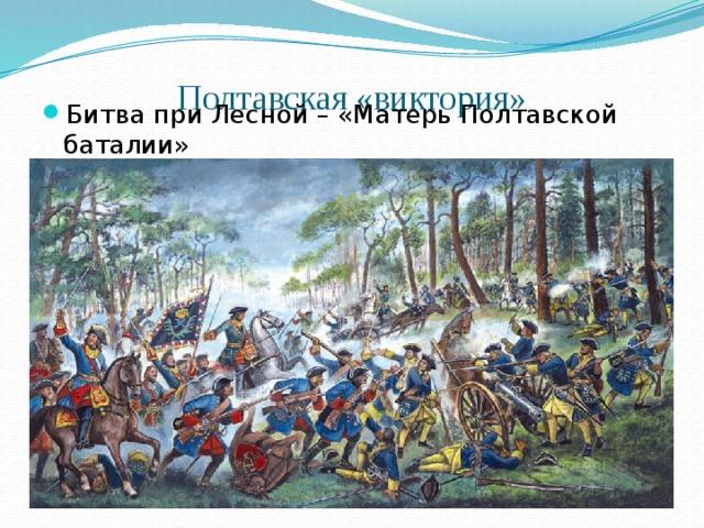 Полтавская «виктория»   Битва при Лесной – «Матерь Полтавской баталии»  Пётр Первый
