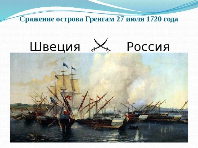 Сражение острова Гренгам 27 июля 1720 года  Швеция Россия