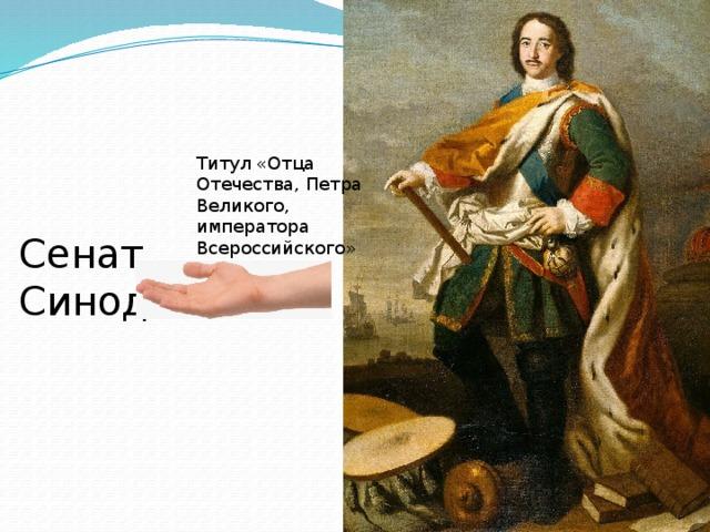 Сенат Синод Титул «Отца Отечества, Петра Великого, императора Всероссийского»