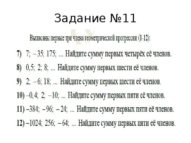 Задание №11