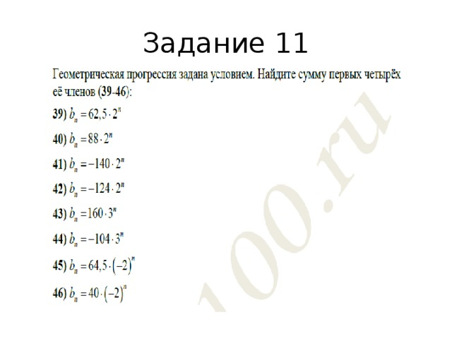 Задание 11