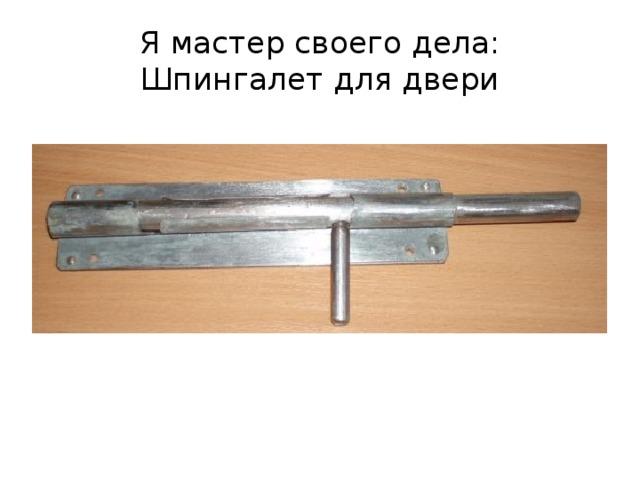 Я мастер своего дела:  Шпингалет для двери