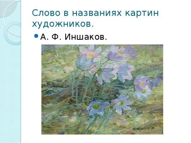 Слово в названиях картин художников.