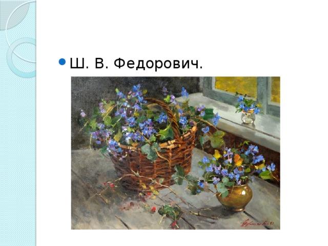 Ш. В. Федорович.