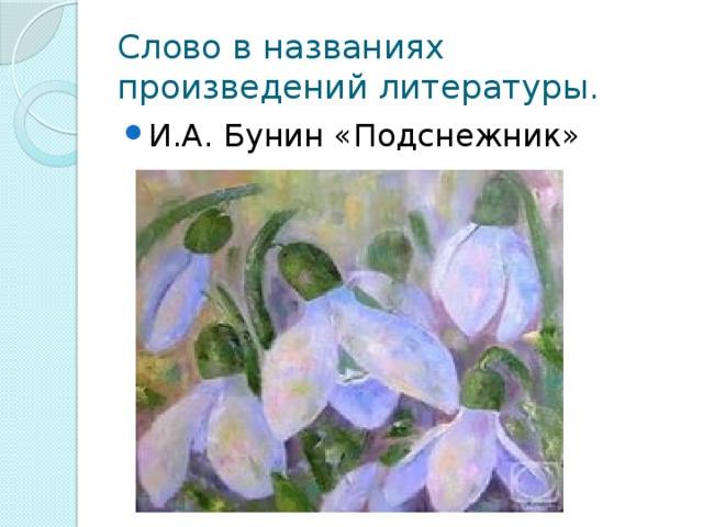 Слово в названиях произведений литературы.
