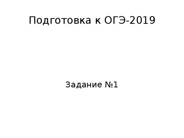 Подготовка к ОГЭ-2019 Задание №1