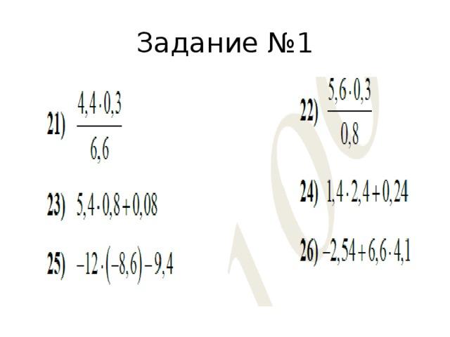 Задание №1