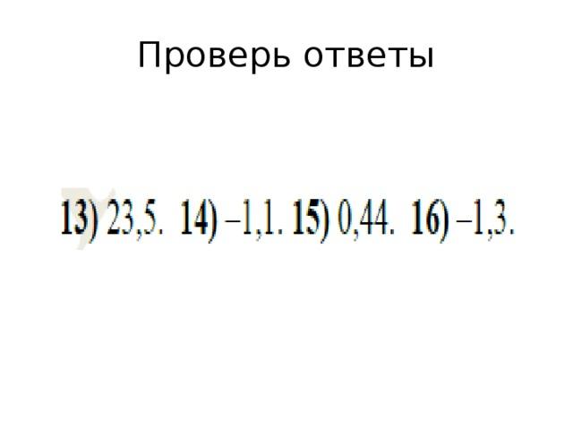 Проверь ответы