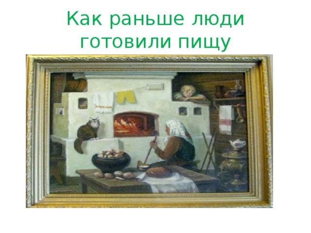 Как раньше люди готовили пищу