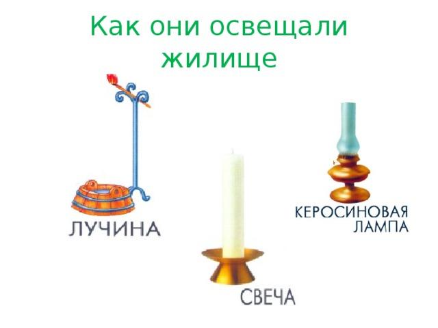 Как они освещали жилище