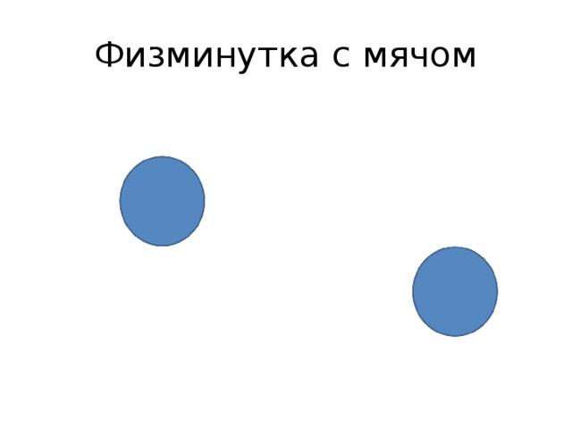 Физминутка с мячом