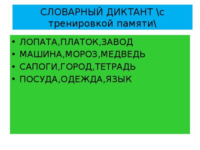 СЛОВАРНЫЙ ДИКТАНТ \с тренировкой памяти\
