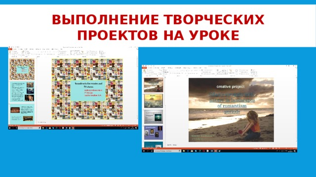Выполнение творческих проектов на уроке
