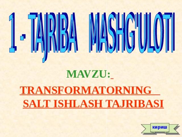 MAVZU:  TRANSF О RMAT О RNING SALT ISHLASH TAJRIBASI кириш