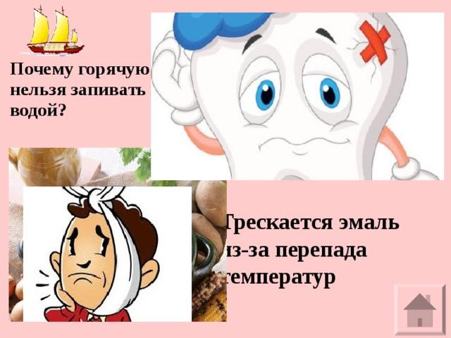 К -2 Почему горячую пищу нельзя запивать холодной водой? Трескается эмаль из-за перепада температур